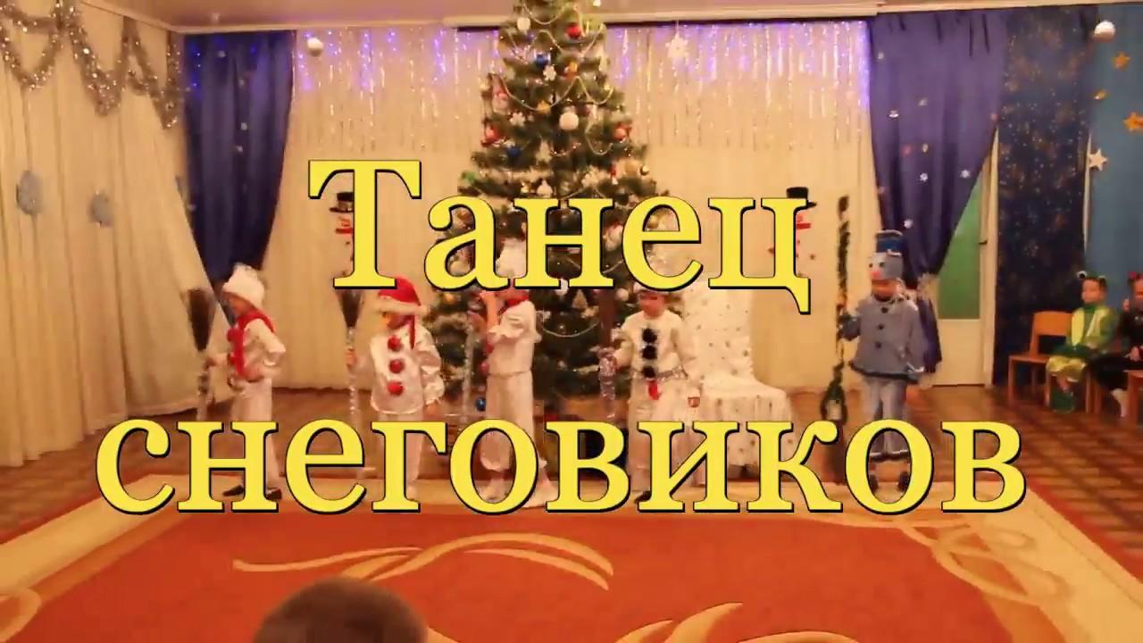 Мелодия для танца снеговиков скачать бесплатно