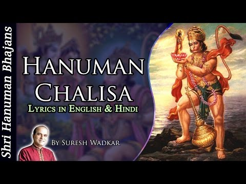 Hanuman Chalisa Lyrics by Suresh Wadkar ( Full Song )
