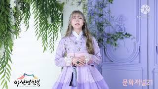 이선영한복(강남본점)~달샤벳의 달수빈