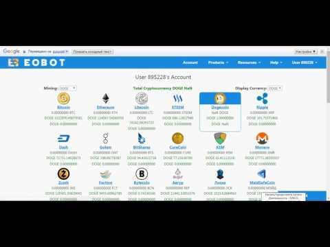Eobot   регистрация на сайте Eobot