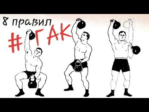 8 Правил Гиревого Атлетического Клуба (ГАК)💪