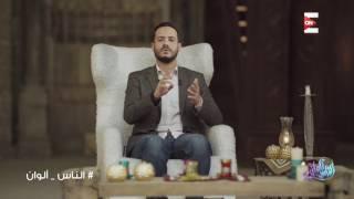 الناس ألوان - الشيخ احمد المالكى اية نتيجة الاخلاص ؟