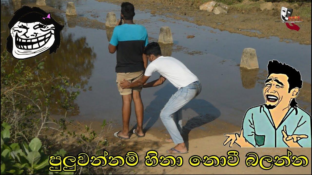 Funny videos Sri Lanka#Angamara Production