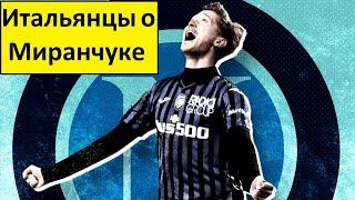 Миранчук покоритель Кубка Италии мнение итальянцев