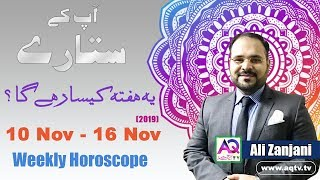 10 Nov - 16 Nov 2019 | Ye Hafta Kaisa Rahega | Weekly Horoscope | Astrologer Ali Zanjani | AQ TV