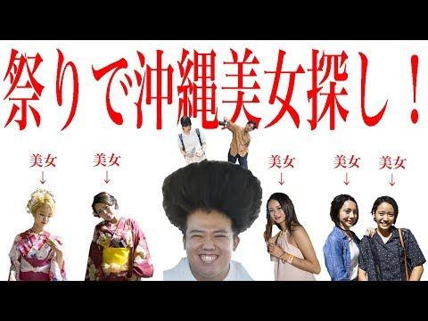 沖縄で浴衣美女探して写真撮影!全員に恋人いるか聞いてみた結果...[全島エイサー祭2018]