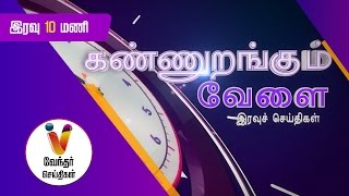 Vendhar tv news 09-10-2015 10 pm Night | Vendhartv night news today 09/10/15 | Vendhar tv News 9th October 2015 at srivideo