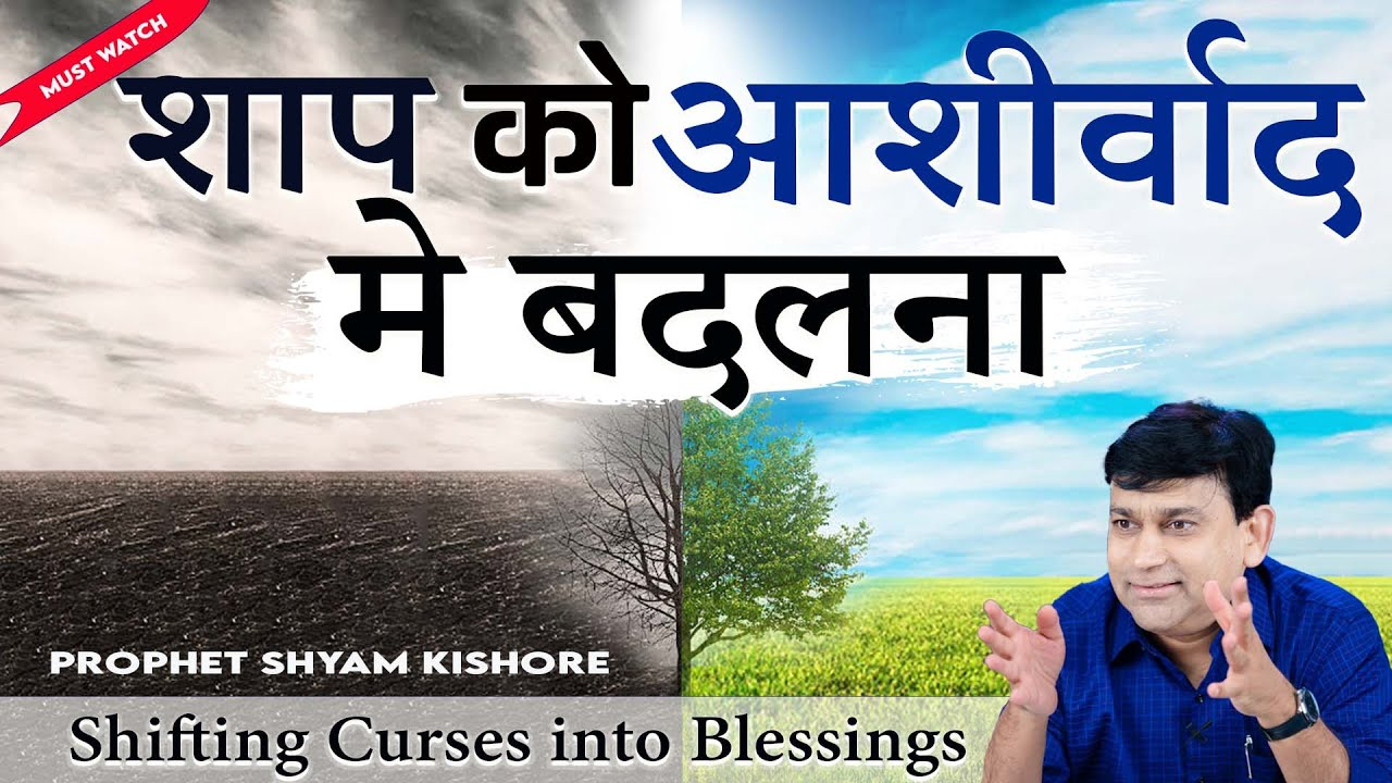 Shifting Curses Into Blessings #E17041 A Sermon By K Shyam Kishore ( 5th November 2017 )