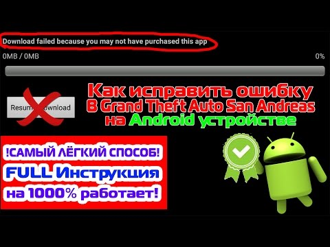"Как исправить ошибку ""download Failed Because You May Not Have Purchased This App"" в Gta San Andreas"