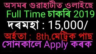 8th,10th pass job in Assam//Job in Guwahati//Apply Online Now//MG Updates