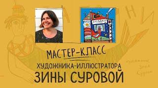 Загадки-аппликации: мастер-класс от художника иллюстратора Зины Суровой
