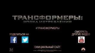 Трансформеры: Эпоха истребления - Русский трейлер 2014
