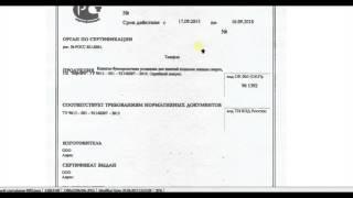 Сертификат о соответствии добровольной сертификации(Подробнее о добровольной сертификации: http://tamozhnya-info.ru/sertifikaciya-tovarov/dobrovolnaya-sertifikaciya.html Целью проведения, как..., 2016-02-11T08:51:16.000Z)