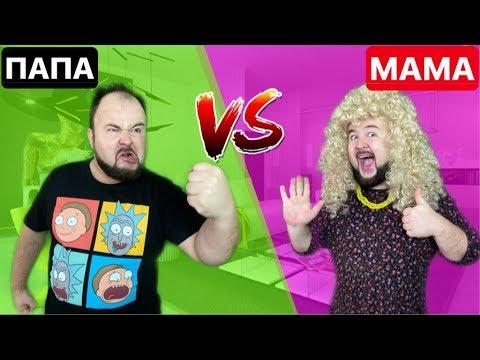 МАМА vs ПАПА || Мама против Папы - скетч на clab_33