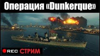 """Операция """"Дюнкерк"""""""