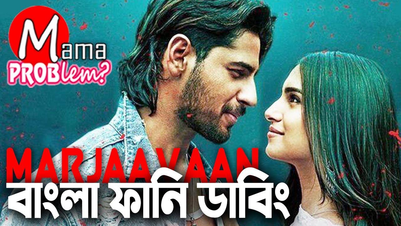 Moire Jabani Bangla Funny Dubbing Bangla Funny Video Mama problem New
