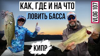 Три дня ловли басса на Кипре. Рыбалка-шикардос. Такое нужно увидеть. [Басс рулит!]