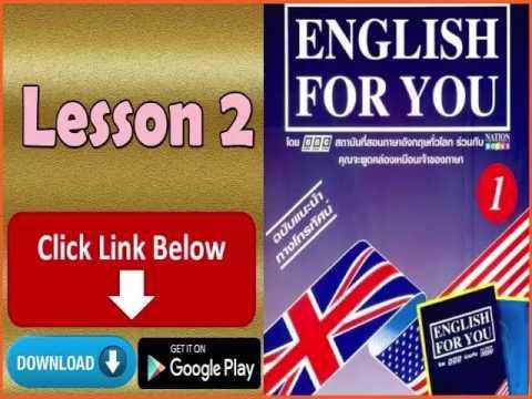 บทที่ #2 เรียนภาษาอังกฤษด้วยตัวเองฟรี [[English For You ภาษาไทย]]