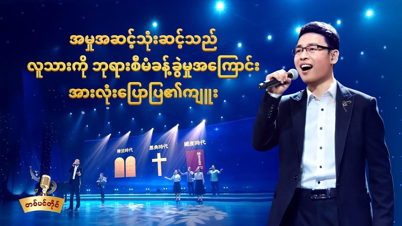 Myanmar Gospel Song | အမှုအဆင့်သုံးဆင့်သည် လူသားကို ဘုရားစီမံခန့်ခွဲမှုအကြောင်း အားလုံးပြောပြ၏ကျူး