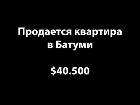 Продается квартира в Батуми - Orbi Twin Tower А