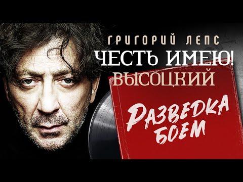 Григорий Лепс - Разведка боем (проект Честь имею! песни Владимира Высоцкого)