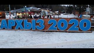 Архыз 2020 Северный склон