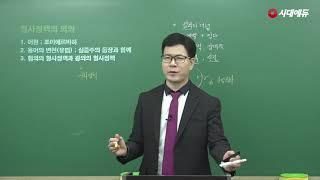 시대에듀 교정직 한다 교정학개론 기본이론 1강 (황태진…