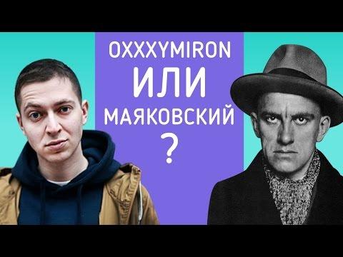 Oxxxymiron или Маяковский? Взрослые люди пытаются отличить рэперов от поэтов