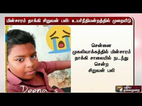 சென்னையில் மின்சாரம் தாக்கி உயிரிழந்த சிறுவன் - நீதிமன்றத்தில் முறையீடு  Puthiya thalaimurai Live news Streaming for Latest News , all the current affairs of Tamil Nadu and India politics News in Tamil, National News Live, Headline News Live, Breaking News Live, Kollywood Cinema News,Tamil news Live, Sports News in Tamil, Business News in Tamil & tamil viral videos and much more news in Tamil. Tamil news, Movie News in tamil , Sports News in Tamil, Business News in Tamil & News in Tamil, Tamil videos, art culture and much more only on Puthiya Thalaimurai TV   Connect with Puthiya Thalaimurai TV Online:  SUBSCRIBE to get the latest Tamil news updates: http://bit.ly/2vkVhg3  Nerpada Pesu: http://bit.ly/2vk69ef  Agni Parichai: http://bit.ly/2v9CB3E  Puthu Puthu Arthangal:http://bit.ly/2xnqO2k  Visit Puthiya Thalaimurai TV WEBSITE: http://puthiyathalaimurai.tv/  Like Puthiya Thalaimurai TV on FACEBOOK: https://www.facebook.com/PutiyaTalaimuraimagazine  Follow Puthiya Thalaimurai TV TWITTER: https://twitter.com/PTTVOnlineNews  WATCH Puthiya Thalaimurai Live TV in ANDROID /IPHONE/ROKU/AMAZON FIRE TV  Puthiyathalaimurai Itunes: http://apple.co/1DzjItC Puthiyathalaimurai Android: http://bit.ly/1IlORPC Roku Device app for Smart tv: http://tinyurl.com/j2oz242 Amazon Fire Tv:     http://tinyurl.com/jq5txpv  About Puthiya Thalaimurai TV   Puthiya Thalaimurai TV (Tamil: புதிய தலைமுறை டிவி)is a 24x7 live news channel in Tamil launched on August 24, 2011.Due to its independent editorial stance it became extremely popular in India and abroad within days of its launch and continues to remain so till date.The channel looks at issues through the eyes of the common man and serves as a platform that airs people's views.The editorial policy is built on strong ethics and fair reporting methods that does not favour or oppose any individual, ideology, group, government, organisation or sponsor.The channel's primary aim is taking unbiased and accurate information to the socially conscious co