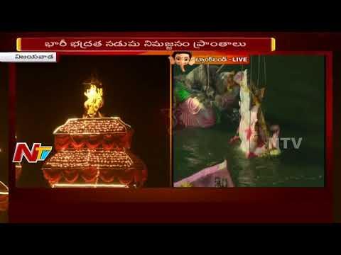 Pavitra Harathi At Sangamam Ghat || Krishna River || Vijayawada || NTV