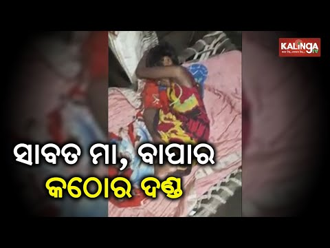 Viral Video: Stepmother, father meting-out inhuman torture to minor girl in Keonjhar   Kalinga TV