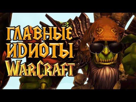 [ТОП] 5 Самых идиотских поступков в World of Warcraft