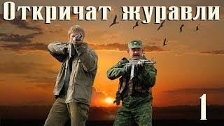Откричат журавли - 1 серия (2009)