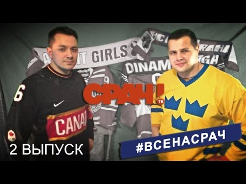 #ВСЕНАСРАЧ 2 - молодежный чемпионат мира по хоккею