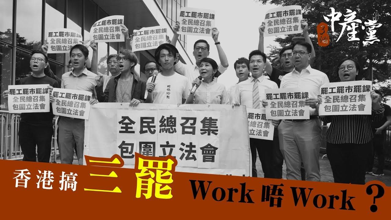 【三個中產黨】香港搞三罷(罷工,罷市,罷學) Work唔Work? - YouTube