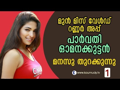 In Conversation With Parvathy Omanakuttan | Straight Line EP 222 | Part 01 | Kaumudy TV