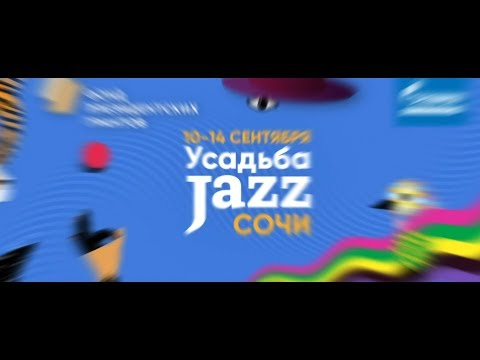 Видео: Усадьба Jazz 2019 Промо фестиваля (Сочи, 0+)