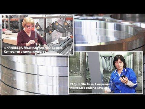 Контролеры отдела качества о техпроцессе и задачах повышения качества продукции