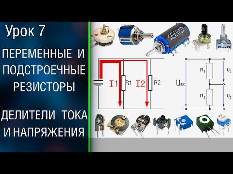 ⚡️#7 Переменные и подстроечные резисторы. Делители напряжения и тока