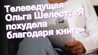 Телеведущая Ольга Шелест Я похудела благодаря книге