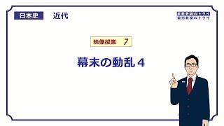 【日本史】 近代7 幕末の動乱4 (18分)