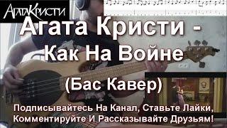 Агата Кристи - Как На Войне (бас кавер, табы в видео)