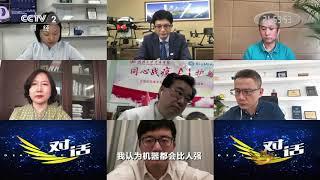 [对话]人工智能会比人类更聪明吗?| CCTV财经