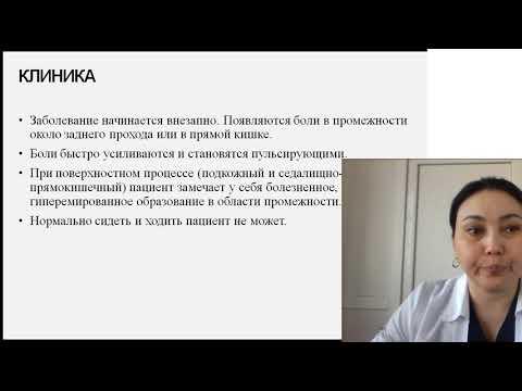 аноректальная боль  перианальный абсцесс  фистула рус