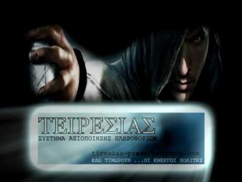 ΤΕΙΡΕΣΙΑΣ @ TIRESIAS ( trailer 1)
