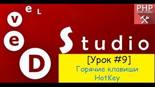 PHP Devel Studio - Горячие клавиши (Урок#9)