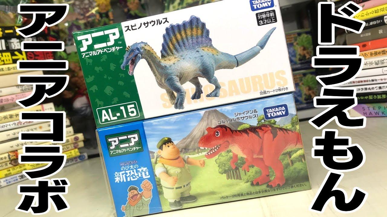 スピノサウルス テイム