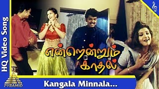 Kangala Minnala Video Song |Endrendrum Kadhal Tamil Movie Songs | Vijay| Ramba| Pyramid Music