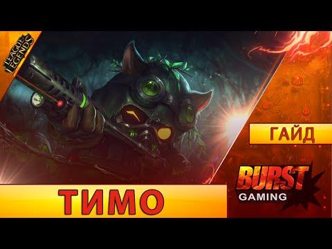 видео: Тимо. Гайд (Топ) - Лига Легенд от burst gaming