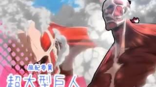 進撃deきしめん Shingeki de Kishimen) 【進撃の巨人(Shingeki no Kyojin) MAD】